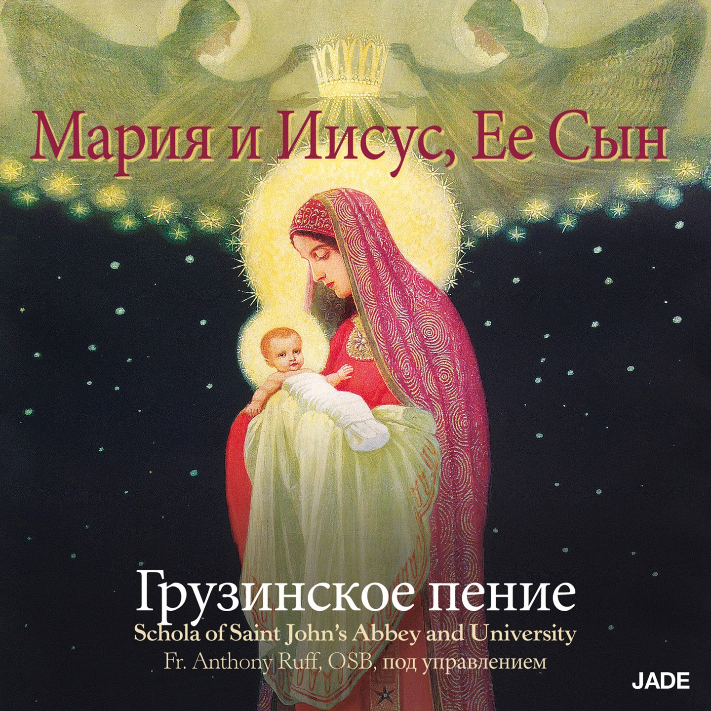 Chant CD Russian