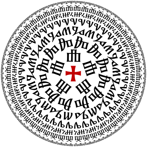 Cyril and Methodius were the creators of the Glagolitic alphabet depicted here in a circular pattern
